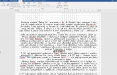Microsoft Word Printable Ruler