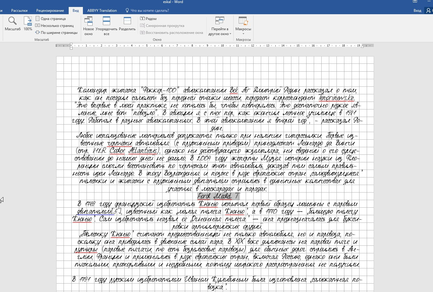 How To Print Microsoft Word's Gridlines? - Super User